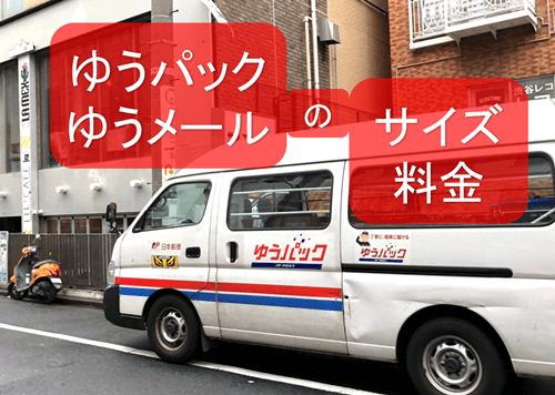 ゆうパック - 日本郵便 - 日本郵便株式会社